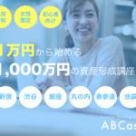 自宅でお金のトレーニング!お金のパーソナルトレーニング ABCash 無料体験