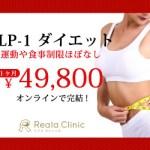 食欲抑制ホルモン注射で痩せる!GLP-1ダイエットが月々6,000円から!【 リアラクリニックGLP-1 】