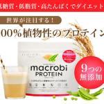 高級パーソナルジムchacharito監修!しなやかなボディメイク!100%植物性の マクロビプロテイン