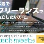 オンラインエンジニアリングスクール【 techmeets(テックミーツ) 】