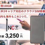 国内も海外もこれ一つで!今話題のクラウドWiFiなら【 NC Wi-Fi 】業界トップクラスの月額料金!