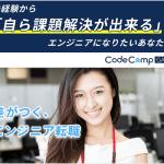 徹底指導のエンジニア転職【 CodeCampGATE 】