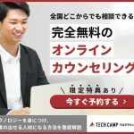 デキるビジネスパーソンはプログラミングを学んでいる!「 テックキャンプ  」プログラミング教養(カウンセリング)