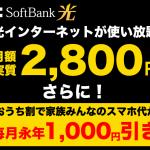 ソフトバンク光キャッシュバックキャンペーン!