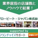 独立開業支援サイト【 フランチャイズサポート 】