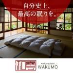 自分史上!最高の眠りを!純日本製羽毛布団【 和雲 】