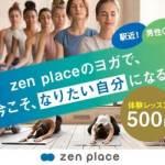ヨガ体験キャンペーン!グループレッスン1回500円!本格ヨガの「 zen place yoga 」 前向きな心と美しい身体へ