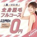 全身脱毛フルコース(顔・VIO付)月額3,990円!美白美肌の全身脱毛サロン【 アドラーブル 】