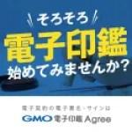即時提携!電子契約の電子署名・サインは「 GMO電子印鑑Agree 」