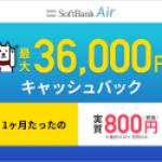当サイト限定キャンペーンがとってもオトク!スマホのパケット量が使い放題で工事が不要!【 SoftbankAir 】