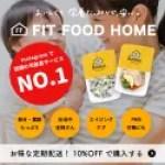 SNSで話題の宅食サ―ビス【 FIT FOOD HOME 】