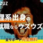 第二新卒・即卒・フリーター!未経験OK、20代の理系に特化した就職、転職サービス!!「 UZUZ 」