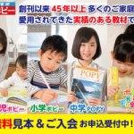 親子で学べるテストで高得点を狙える!【 幼児・小学・中学ポピー 】