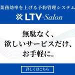治療院・エステサロンの店舗管理をサポート!選べる3つのサービス★予約管理★MEO★LINE【 LTV-Salon 】