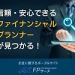 お金に関するポータルサイト!信頼・安心できる ファイナンシャル・プランナーが見つかる!【 FPサーチ 】