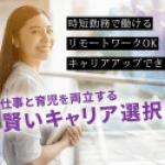 ママ向けキャリア転職支援サービス【 ママの求人キャリア 】