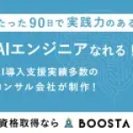 即戦力のAIエンジニアになるためのE資格講座を業界最安価格帯で!『 BOOSTA 』
