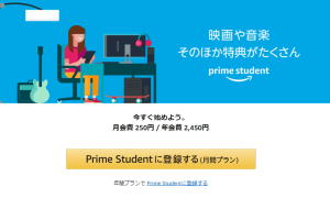 Prime Studentの料金・対象者