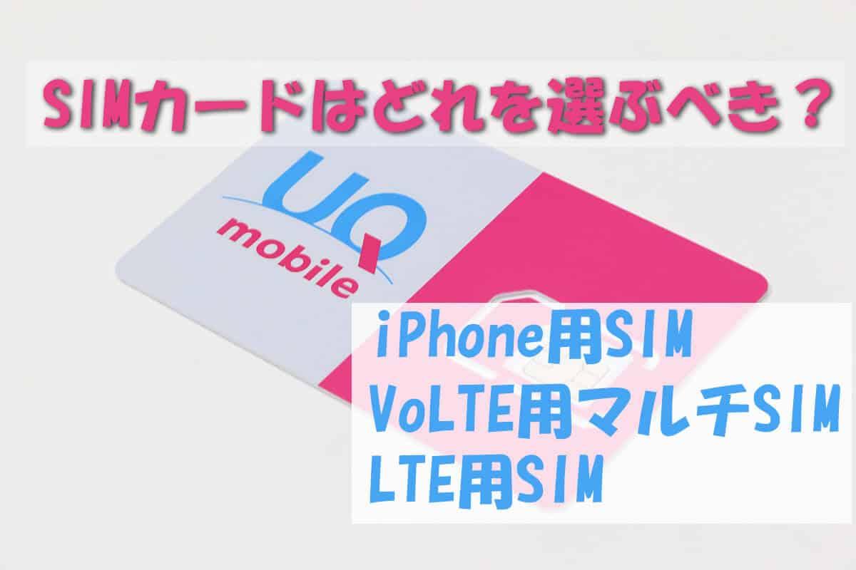 UQモバイルSIMカードの選び方│マルチSIM?VoLTE SIM?