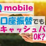 uqmobile_cashback_direct_debit