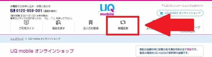 uqmobile_機種変更