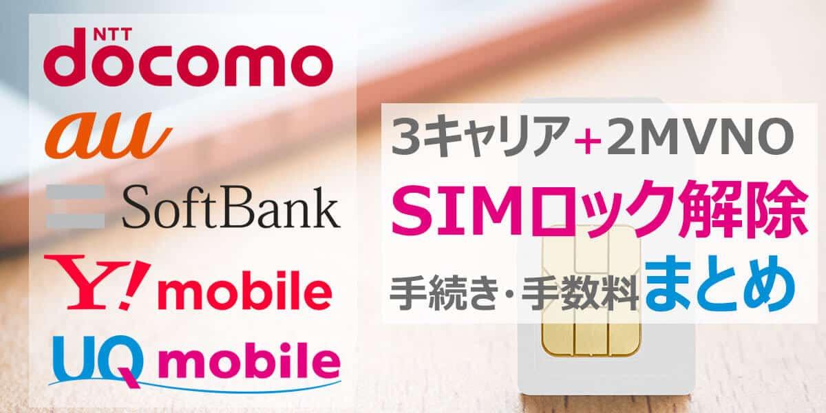【キャリア別】SIMロック解除方法まとめ docomo/au/Softbank/UQmobile/Y!mobile