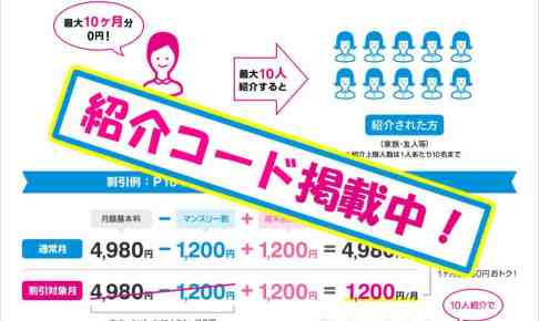 UQモバイル紹介コード