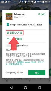 UQモバイル-auかんたん決済02