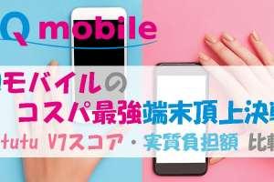 uq-smartphone-cost-performance
