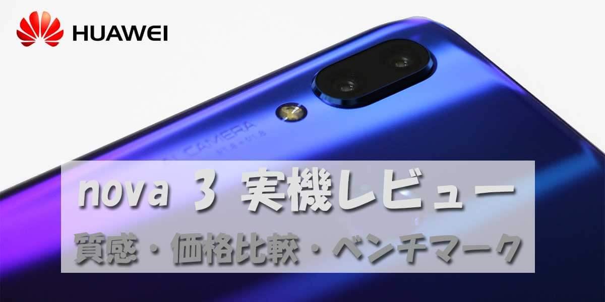 HUAWEI nova 3レビュー!スペック・価格比較│UQモバイル販売の予感。