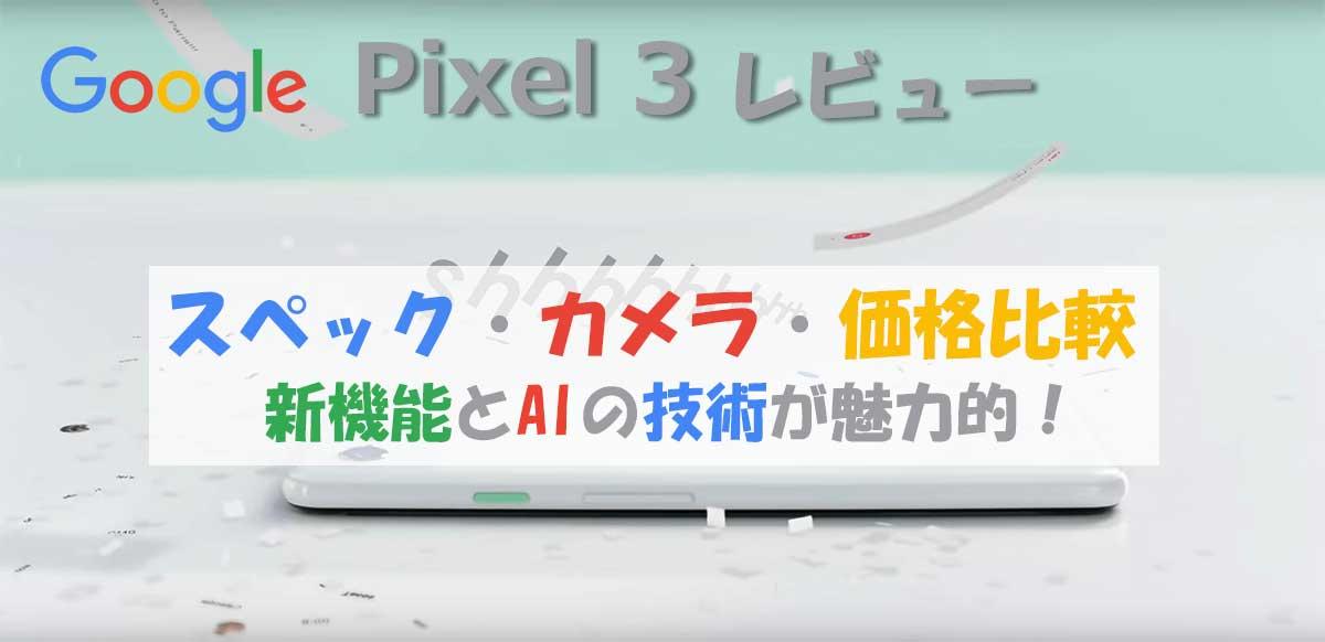 Pixel 3レビュー│au系MVNOで使える?質感・スペック・価格比較
