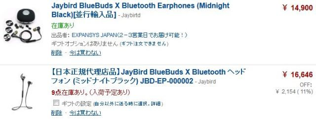 jaybird_amazon_exp