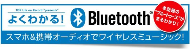 tdk_bluetooth