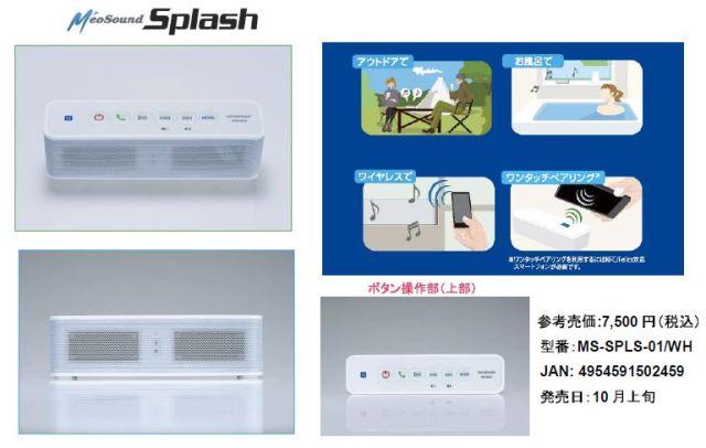 mssplash