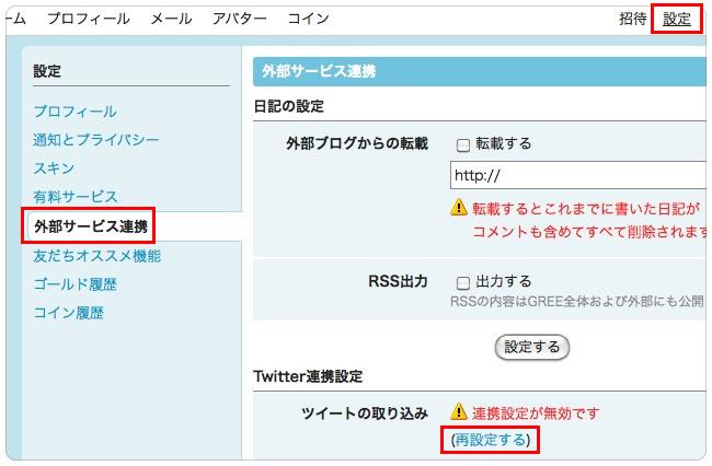 Twitter連携設定