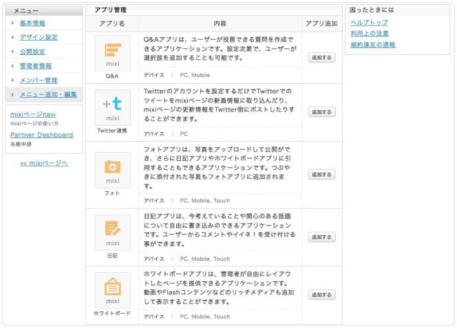 アプリ管理