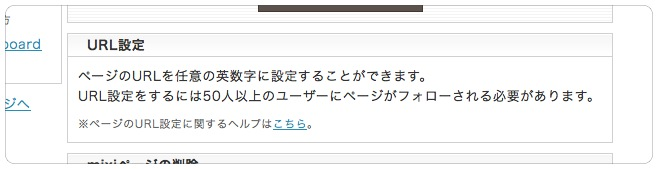 URL設定
