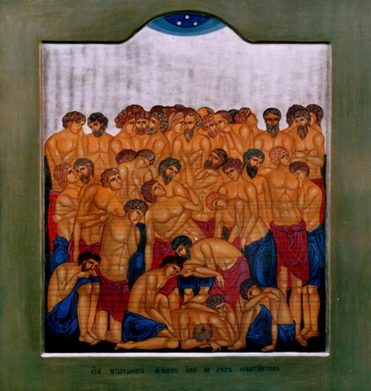 сорок мучеників