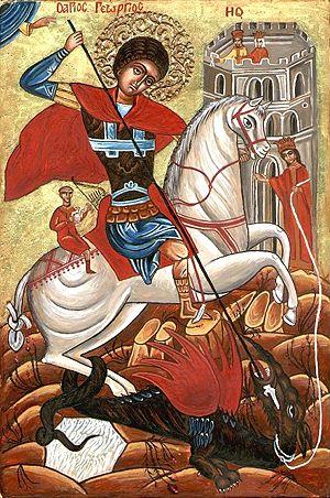 Святий Георгій. Cвятий Юрій