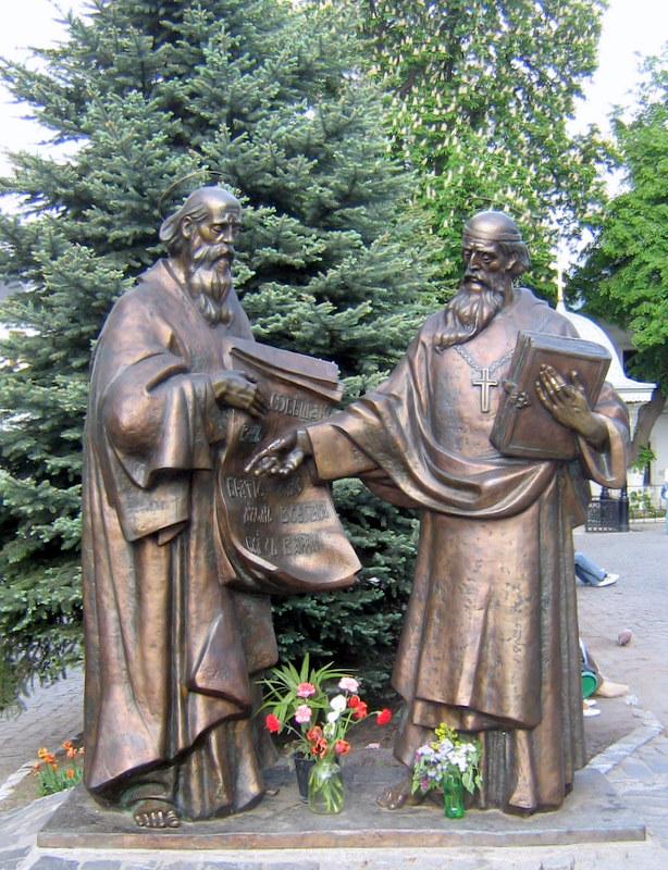 Святих апостолів слов'янських Кирила і Мефодія