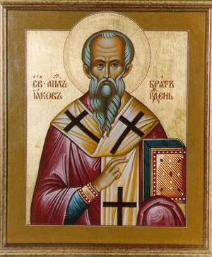 Апостол Яків, брат Господній за плоттю