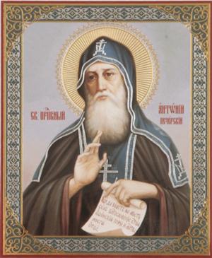 Святий Преподобний Антоній Печерський
