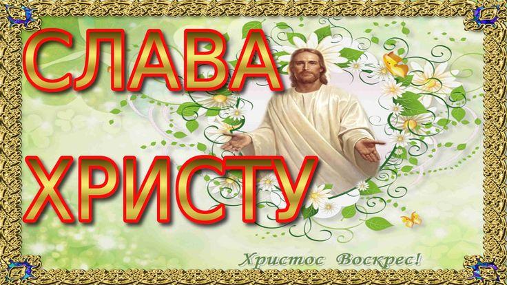 Вітання у християн Східного обряду