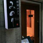 根津神社すぐみのりcaféさんの想いを形にしたカフェ作り