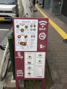 CafeEarlyBird 電源カフェ 港区 広尾