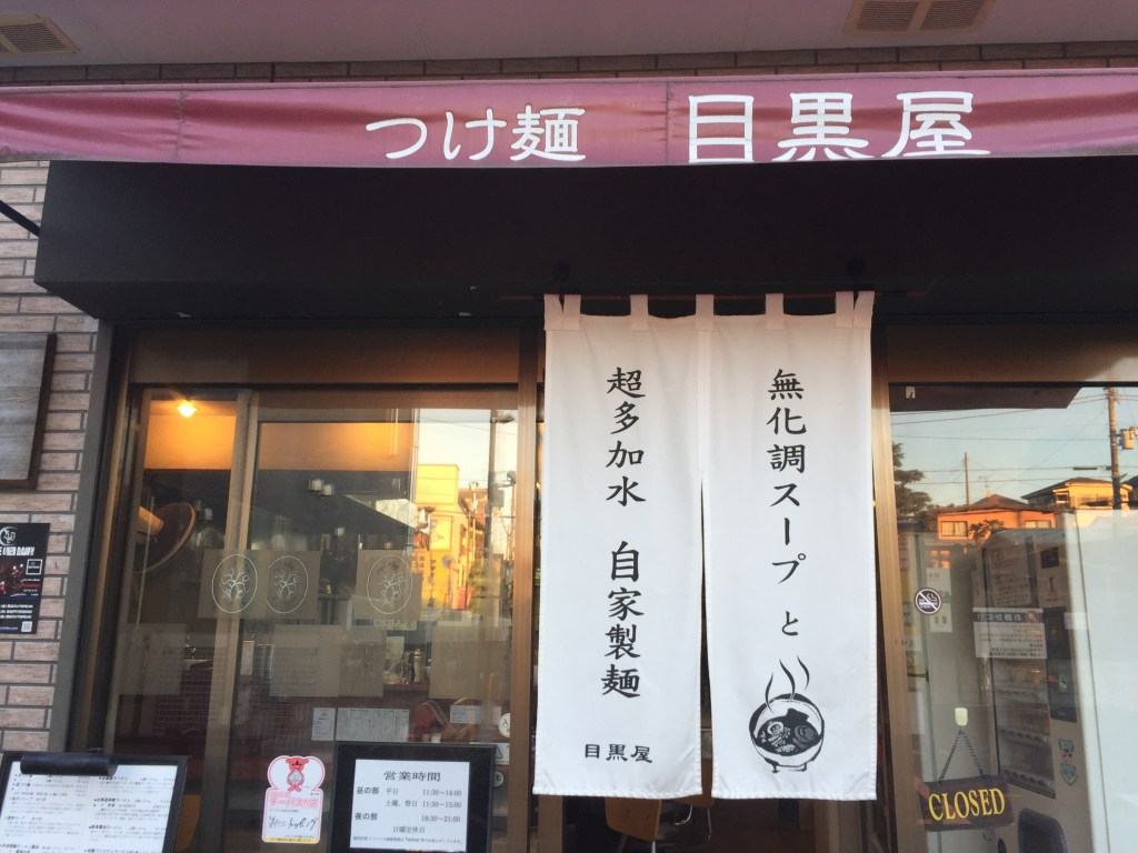 つけ麺目黒屋 店頭