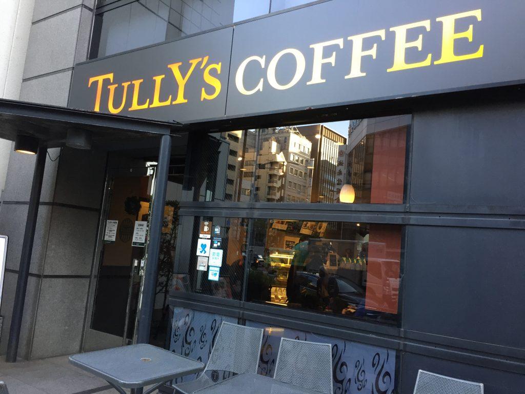 神保町 電源カフェ タリーズコーヒー神保町店