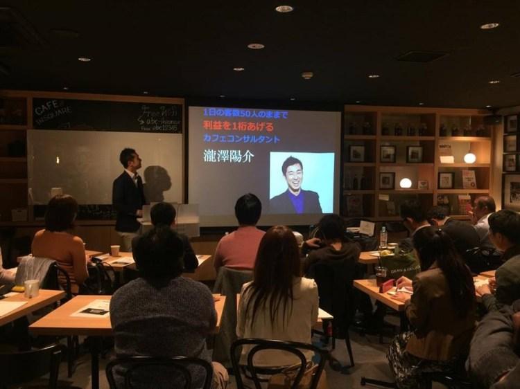 11月24日 多店舗化アカデミーコラボセミナー