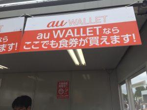 東京ラーメンショー au WALLET 専用チケットブース