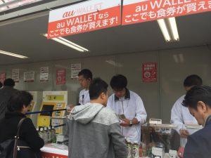 東京ラーメンショー au WALLET 十六茶